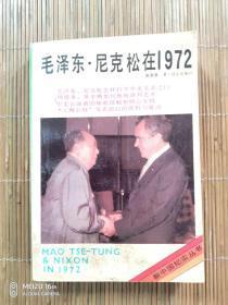 毛泽东尼克松在1972