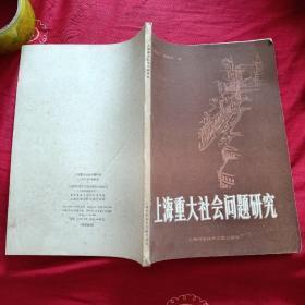 上海重大社会问题研究