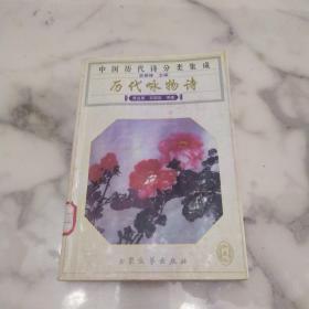 《中国历代诗分类集成 历代咏物诗》初版3千册