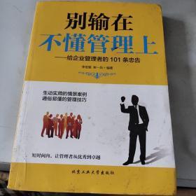 别输在不懂管理上—给企业管理者的101条忠告