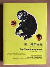 第三种黑猩猩