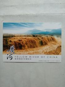 黄河邮资明信片珍藏纪念(面值80分梅花图案)