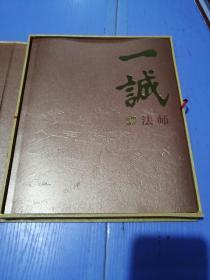 一诚法师 (图册,带函套,中国佛教协会会长,中国佛学院院长)