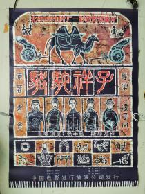 骆驼祥子电影海报一张:,1开,,(全开本,约104*77厘米,94品)非常少见,,95品,,保真,宣传画,电影海报,年画。请看图定夺,不清楚可咨询。