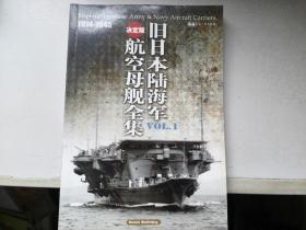 旧日本陆海军航空母舰全集 VOL.1 决定版