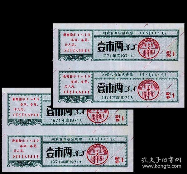 双文字语录:内蒙古1971年《文革线票》两个双联合计价:谢绝还价