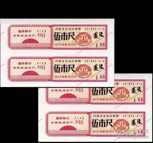 双文字语录:内蒙古1970《文革布票---五尺》两个双联合计价:谢绝还价