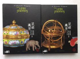 星槎万里:紫禁城与海上丝绸之路文物特集
