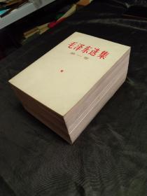 《毛泽东选集》1-5卷全  --平整 四角尖尖 品佳!
