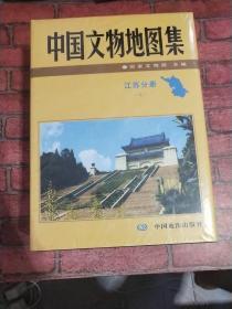 中国文物地图集:江苏分册 上下册