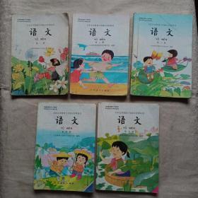 九年义务教育六年制小学教科书 语文(第1--5册)