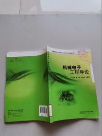 机械电子工程导论