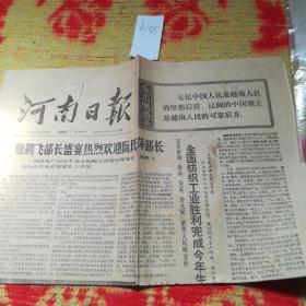 1972.12月29日河南日报