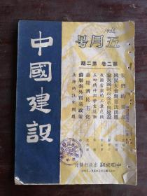中国建设 第二卷 第二期 五月号 民国35年 包邮挂刷