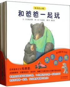 快乐的小熊(全10册)