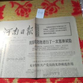 1973.6月29日河南日报