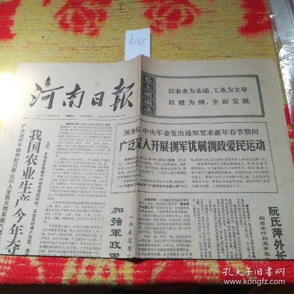 1972.12月31日河南日报