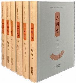 三国志(全新校勘白话今译版)(全6册)