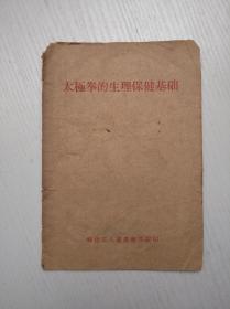 太极拳的生理保健基础(50-60年代老版)品看图