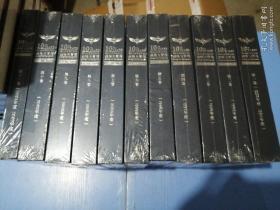 战略与管理十年合订本 1993-2004(全十一卷)