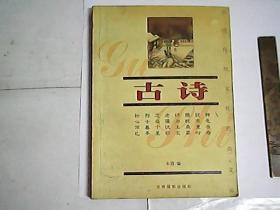 古诗  插画本  /  中国传统文化经典文库(珍藏版)
