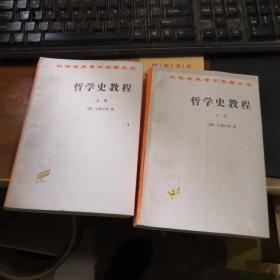 哲学史教程(上下)