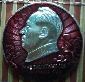 毛主席像章(为庆祝毛主席七十五寿辰敬制)