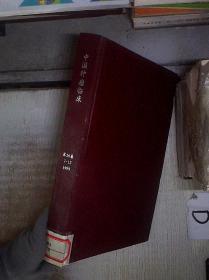 中国肿瘤临床 1999  第26卷  7-12   精装