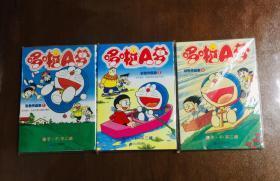 哆啦A梦彩色作品集 124 共三册合售 32开