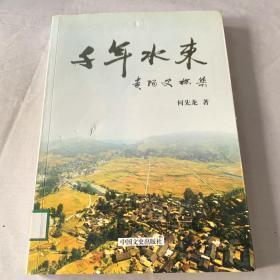 千年水东 : 贵阳史探集