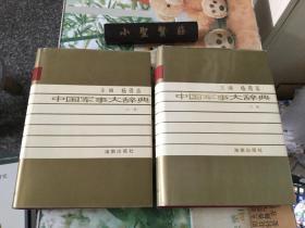 中国军事大辞典(上下卷)