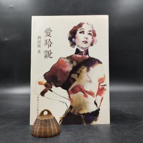 香港中文大学版  刘绍铭《爱玲说》(锁线胶订)
