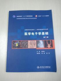 全国高等学校教材(供医学影像学专业用):医学电子学基础(第3版)