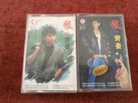 齐秦《狼》一二集磁带。新加坡风格唱片供版,中国图书进出口公司发行