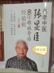 名老中医张显臣60年难病奇治经验辑