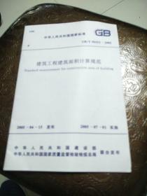 中华人民共和国国家标准《建筑工程建筑面积计算规范》。GB/T50353-2005