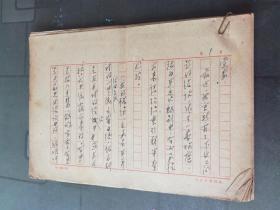大众日报社资料 陈华鲁:【个人检查】疑是李道山 手稿