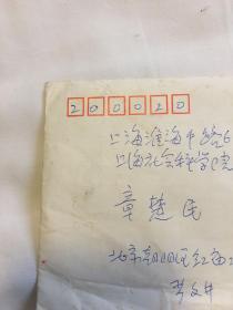 同一上款人A:严文井(1915年—2005年7月20日),原名严文锦。湖北武昌人。现代作家、散文家、著名儿童文学家:实寄封一个