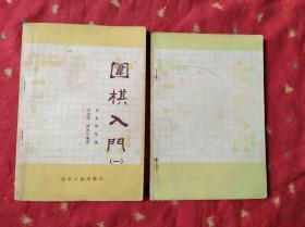 围棋入门(一二)两册