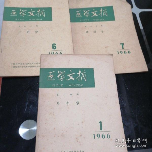 医学文摘1966(1.6.7)3本合售