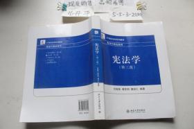 宪法学 第三版