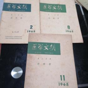 医学文摘1965(2.8.11)3本合售