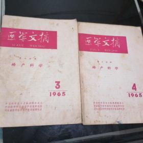 医学文摘1965(3.4)2本合售