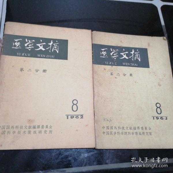 医学文摘1962.8   1963.8(2本合售)