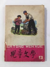 儿童文学(1977年第1期)复刊号