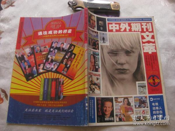 中外期刊文萃 2000年第5期