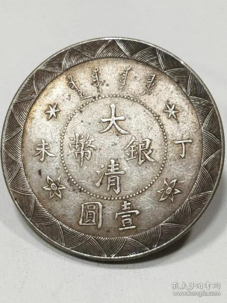 ★秒杀价1436元★要买的速度■【★★老银元大清银币丁未壹圆光绪年造银币
