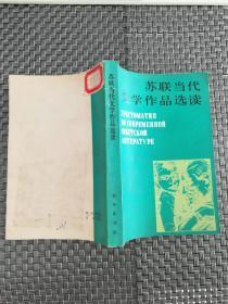 苏联当代文学作品选读(俄文版)《45799-40》