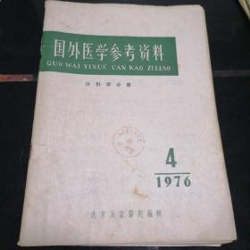 国外医学参考资料1976.4