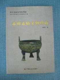 济宁历史文化丛书 孟府孟庙文物珍藏